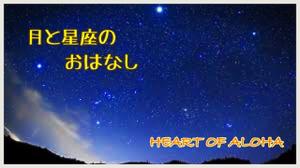 【 11 / 20 (日)】 月と星座のおはなし