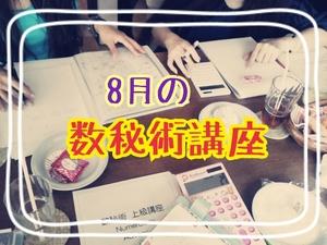 8suhikoza.jpg
